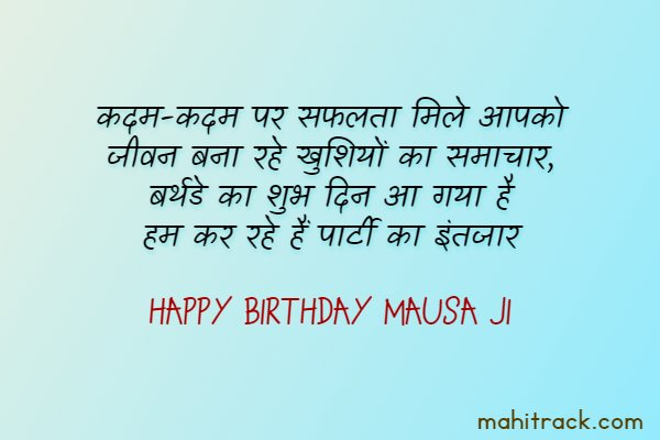 happy birthday mausa ji status in hindi