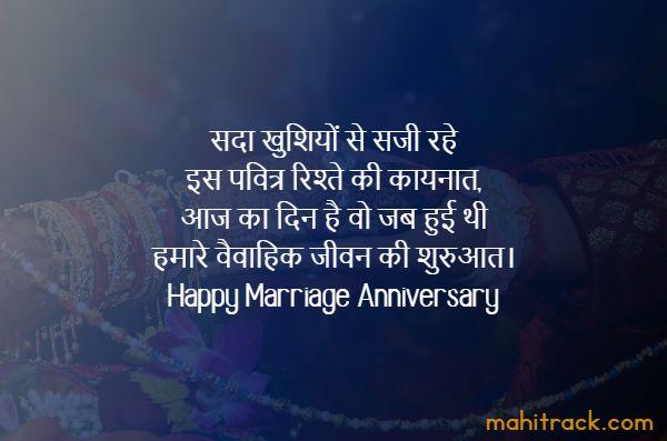 myself wedding anniversary wishes in hindi