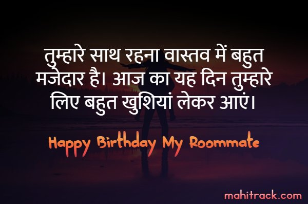 birthday wishes for roommate in hindi
