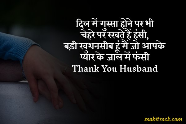 thank you message for husband in hindi