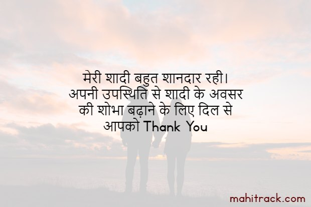 thank you message for attending wedding in hindi