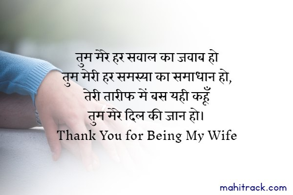 thank you message for wife in hindi
