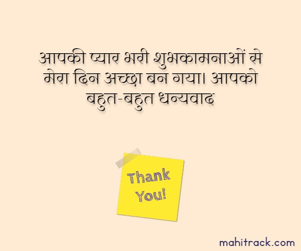 thank you message in hindi