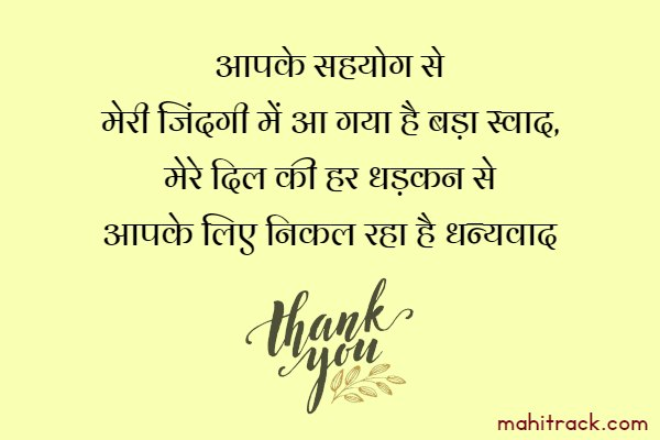 best thank you shayari in hindi