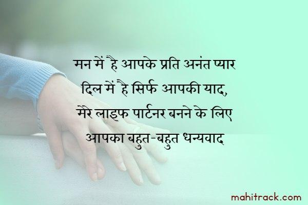 thank you shayari quotes for husband in hindi
