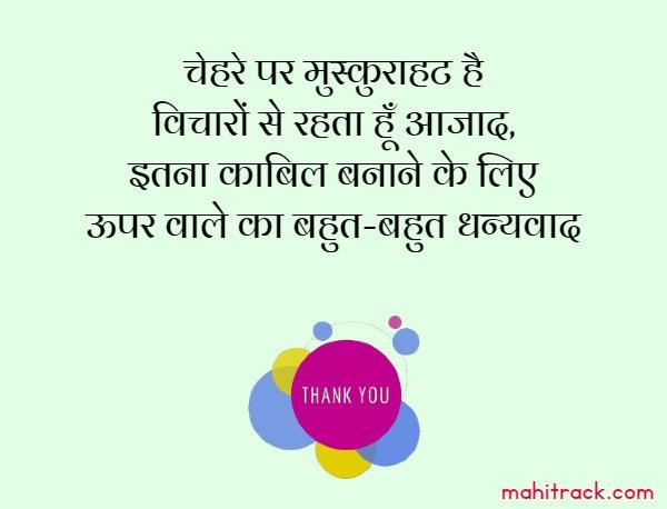 thank you wali shayari, दिल से धन्यवाद