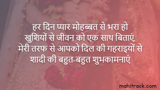 शादी की शुभकामनाएं इन हिंदी