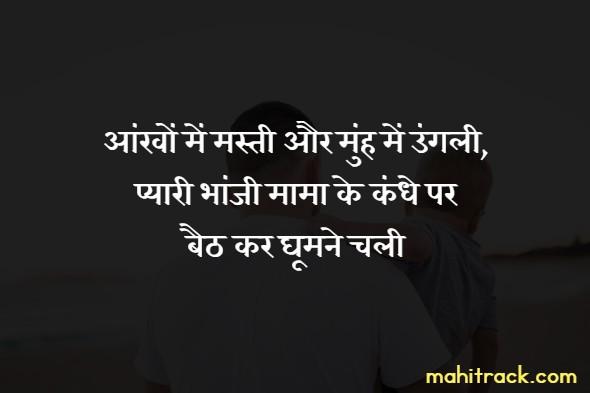 mama bhanji quotes in hindi