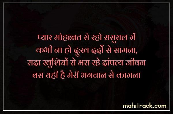 sister vidai quotes in hindi