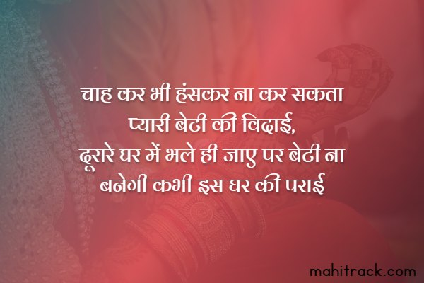 baap beti vidai shayari in hindi
