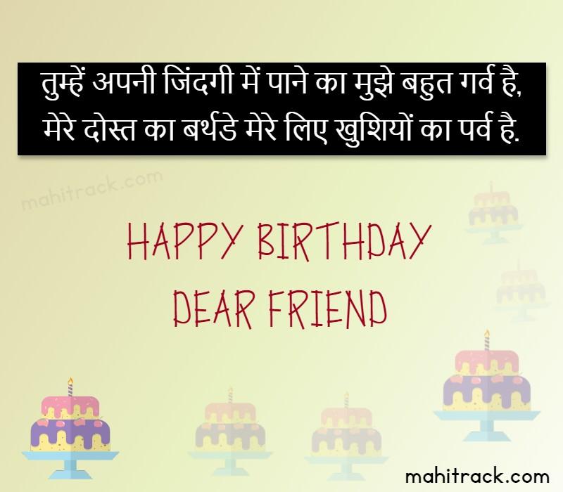 birthday dosti status hindi