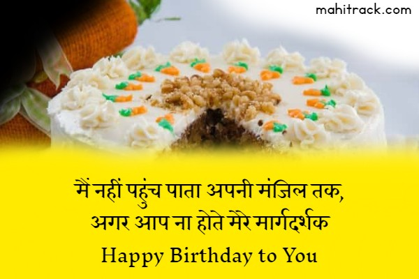 birthday wishes for mentor in hindi