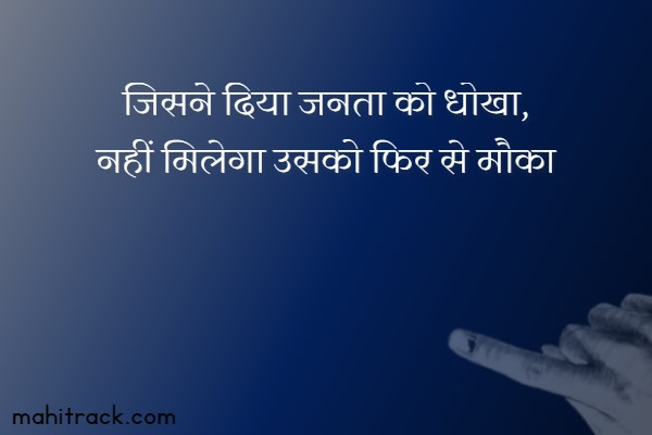चुनावी नारे हिंदी में