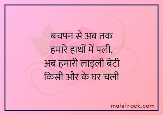 daughter vidai quotes in hindi