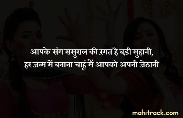 devrani jethani shayari in hindi
