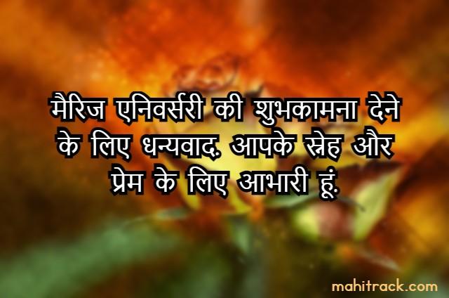 dhanyawad for anniversary wishes in hindi