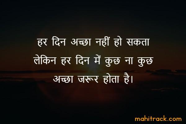 gyan ki baatein in hindi