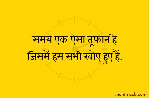 gyan ki baatein quotes in hindi