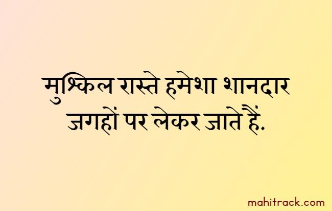 gyan ki baatein status in hindi