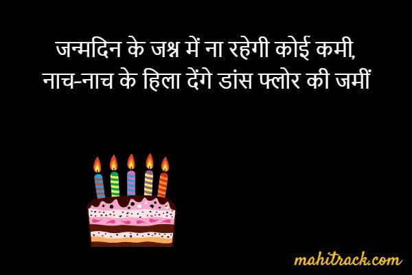happy birthday dost status in hindi