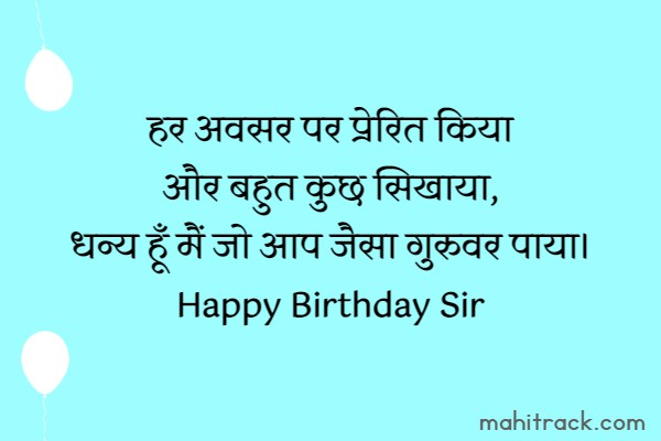 happy birthday sir in hindi