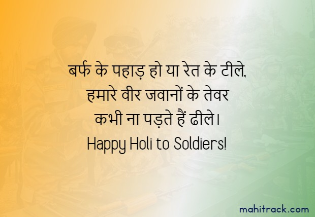 happy holi wishes for soldiers in hindi