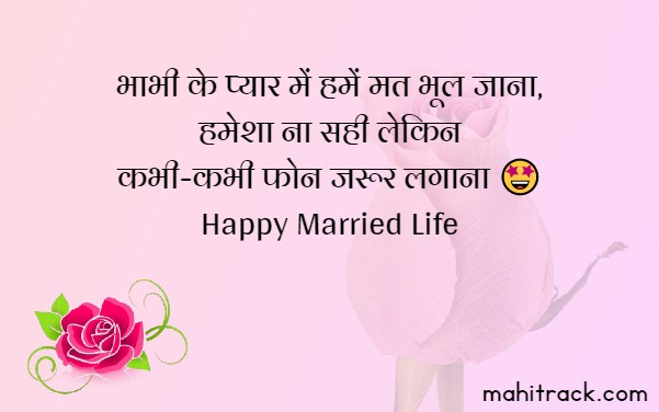 happy married life wishes in hindi