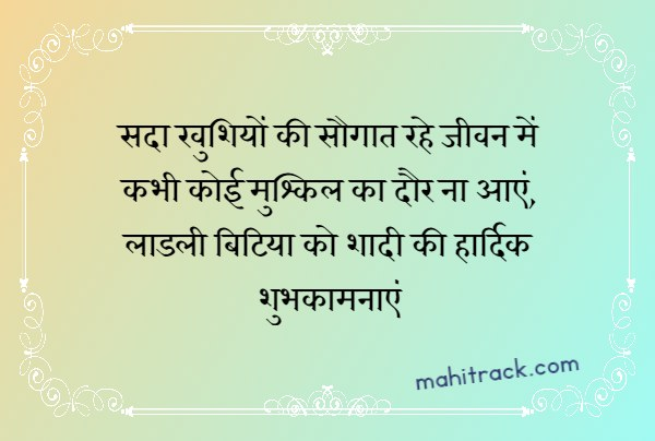 wedding wishes for daughter in hindi