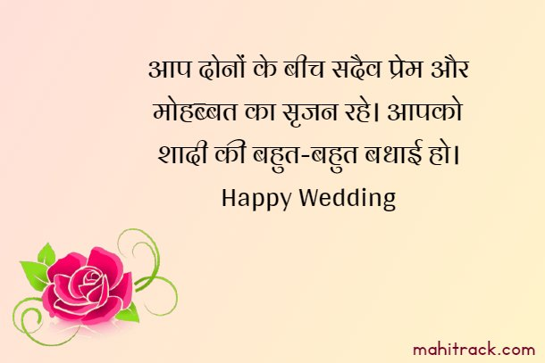 wedding wishes in hindi