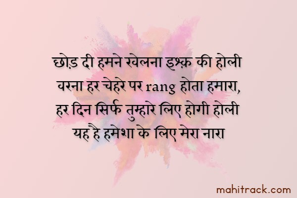 holi shayari for gf in hindi