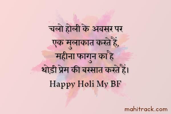 romantic holi shayari for boyfreind in hindi