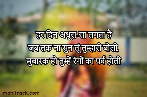 holi quotes for lover in hindi