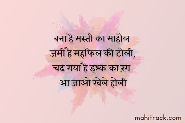 holi wishes for boyfriend in hindi