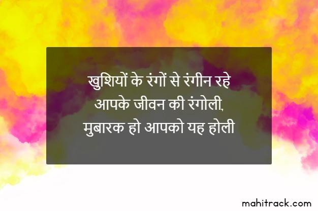 happy holi wishes for sali in hindi