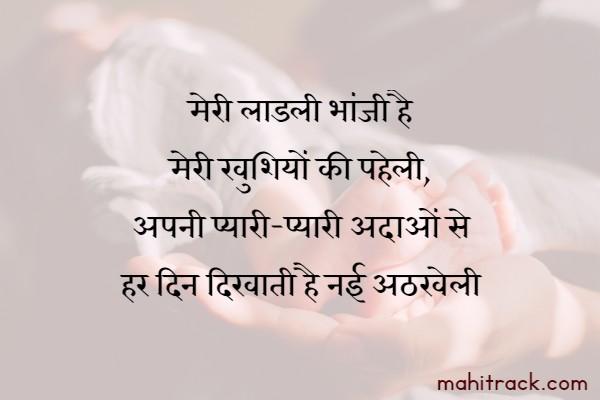 mama bhanji shayari status hindi & english