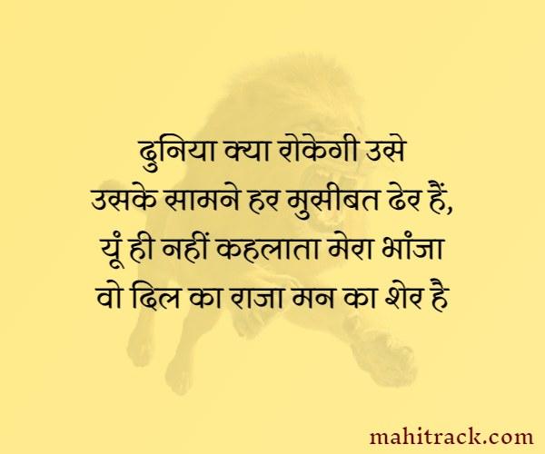 mama bhanja attitude status in hindi