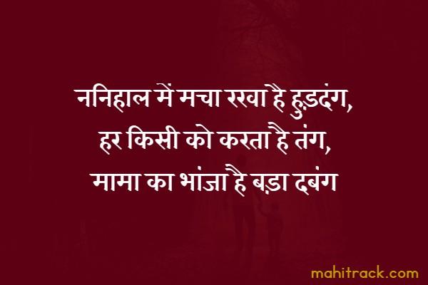 mama bhanja shayari