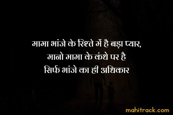 mama bhanja status