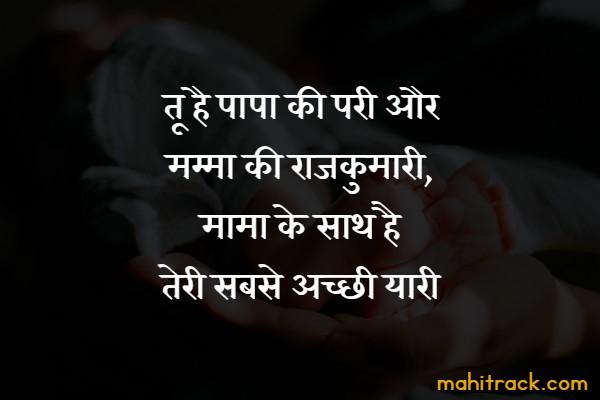 mama bhanji status in hindi