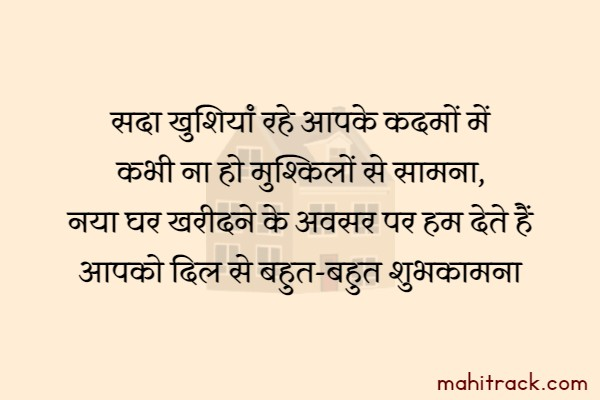 new home quotes blessings in hindi