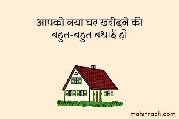 new home wishes in hindi