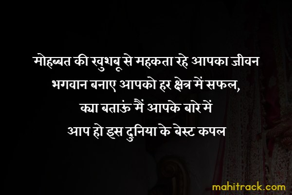 shayari for newly wed couple in hindi, blessing for couple in hindi