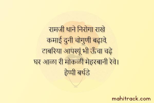 राजस्थानी भाषा में जन्मदिन की बधाई
