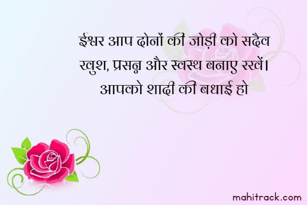 shadi ki badhai message in hindi