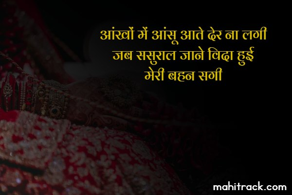 sister vidai shayari in hindi