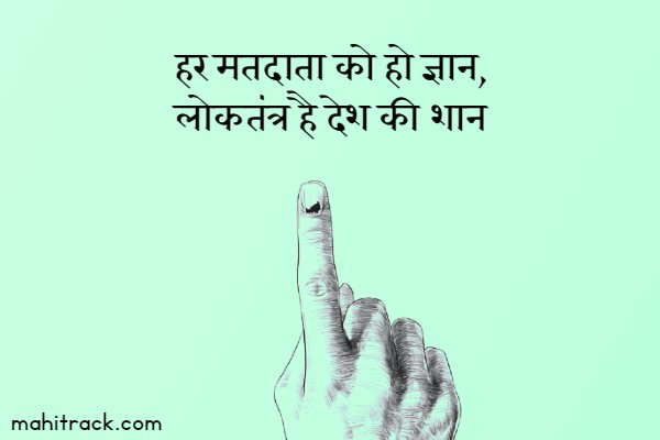vote appeal quotes in hindi