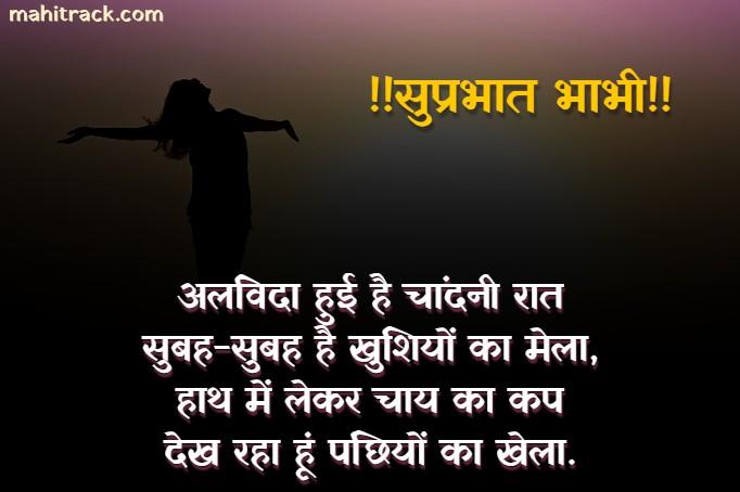 bhabhi ke liye good morning message
