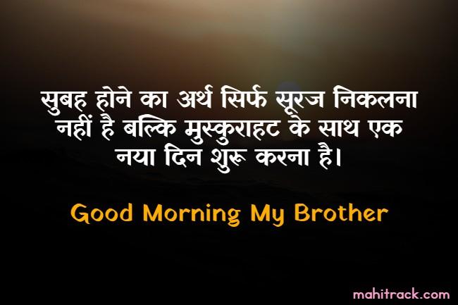 bhai good morning image download