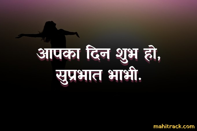 good morning bhabhi image