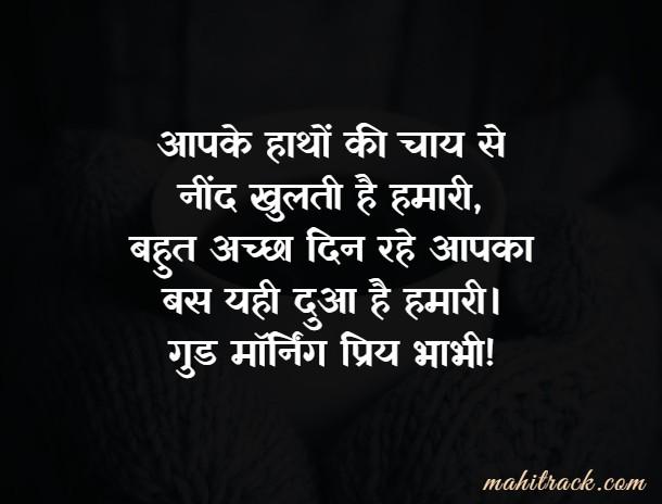 good morning bhabhi shayari